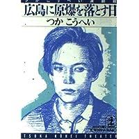広島に原爆を落とす日―つかこうへい演劇館 (光文社文庫)