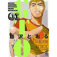 GTO(1) (講談社漫画文庫)