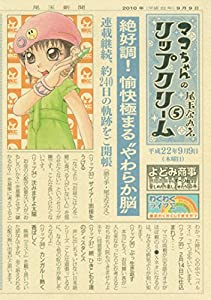 マコちゃんのリップクリーム 5巻 表紙画像