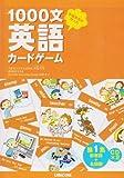 1000文英語カードゲーム 第1集 ([バラエティ])