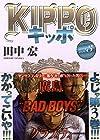 KIPPO 第3巻