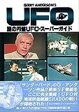 謎の円盤UFO・スーパーガイド