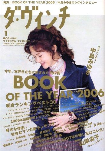 ダ・ヴィンチ 2007年 01月号 [雑誌]の詳細を見る