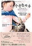 小さなモネ — アイリス・グレース — 自閉症の少女と子猫の奇跡