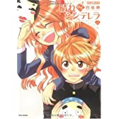 晴れのちシンデレラ 2 (バンブー・コミックス MOMO SELECTION)