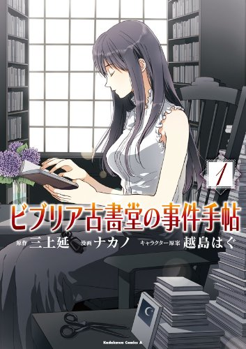 ビブリア古書堂の事件手帖(1) (角川コミックス・エース)の詳細を見る