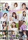 ハゴロモ 卓上 テレビ東京女性アナウンサー 2020年 カレンダー 卓上 CL-221