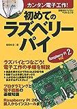 カンタン電子工作! 初めてのラズベリーパイ (日経BPパソコンベストムック)