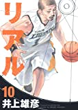リアル 10 (ヤングジャンプコミックス) 画像