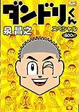 ダンドリくんスペシャル (Gコミックス)