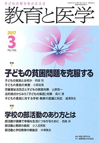 教育と医学 2017年 3月号 [雑誌]