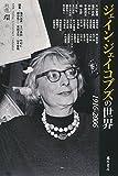 ジェイン・ジェイコブズの世界 1916-2006 〔別冊『環』22〕