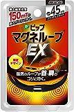 【Amazon.co.jp 限定】グランチョイス ピップ マグネループEXブラック&メタルブラック 45cm 高磁力タイプ 管理医療機器 肩こり 首こり