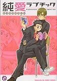純愛ラブチック (kobunsha BLコミックシリーズ)