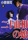 二十面相の娘 8 (MFコミックス)