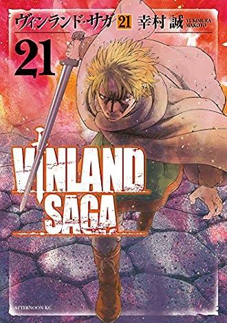 ヴィンランド・サガ(21) (アフタヌーンコミックス) Kindle版