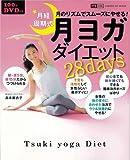 100分DVD付き 月経周期式 月ヨガダイエット28days (GAKKEN HIT MOOK)