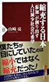 縮充する日本 「参加」が創り出す人口減少社会の希望 (PHP新書)
