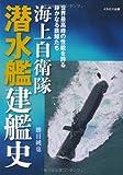 海上自衛隊 潜水艦建艦史