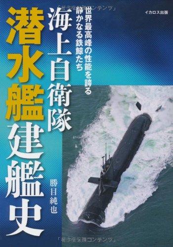 海上自衛隊 潜水艦建艦史の詳細を見る