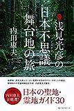 【読書】浅見光彦シリーズの舞台