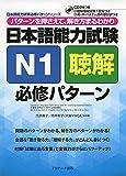 日本語能力試験N1聴解 必修パターン (日本語能力試験必修パターンシリーズ)