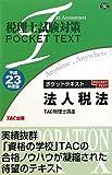 税理士試験対策ポケットテキスト 法人税法〈平成23年度版〉 (税理士試験対策pocket text)