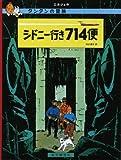 タンタンの冒険旅行 / エルジェ のシリーズ情報を見る