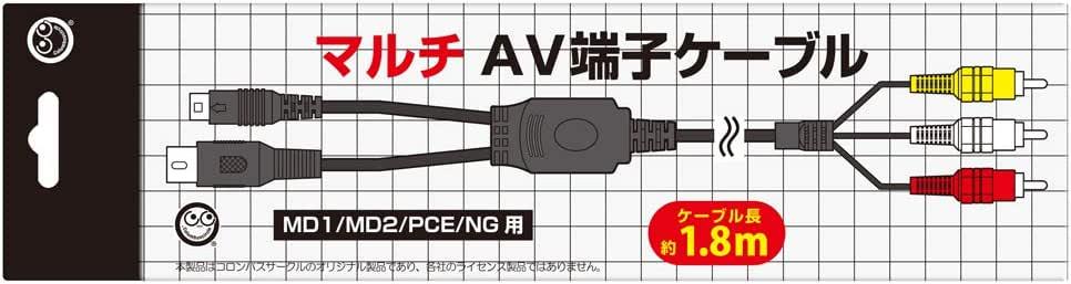 (MD1/MD2/PCE/NG用)マルチAV端子ケーブル - (メガドライブ1/メガドライブ2/PCエンジン/NEOGEO用本体対応)