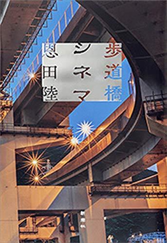 [画像:歩道橋シネマ]