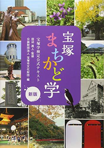 宝塚まちかど学―宝塚学検定公式テキスト