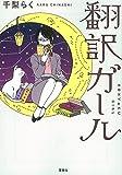 翻訳ガール (宝島社文庫『日本ラブストーリー大賞』シリーズ)