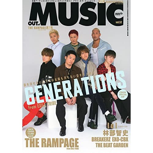 MUSIQ? SPECIAL OUT of MUSIC (ミュージッキュースペシャル アウトオブミュージック) Vol.52 2017年 08月号