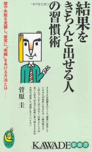 結果をきちんと出せる人の習慣術 (KAWADE夢新書)の詳細を見る