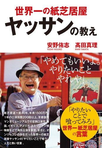 『世界一の紙芝居屋 ヤッサンの教え』新刊超速レビュー