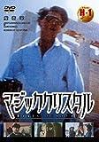 マジッククリスタル[DVD]