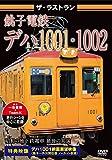 ザ・ラストラン 銚子電鉄デハ1001・1002[DVD]