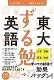 東大「ずる勉」英語  ~3ヶ月で赤門くぐった「超効率」学習法~