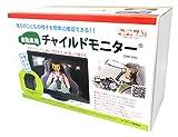 自動車用 チャイルドモニター CHM-Y001