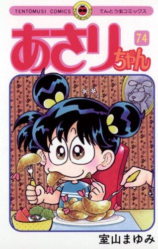 あさりちゃん(74) (てんとう虫コミックス)
