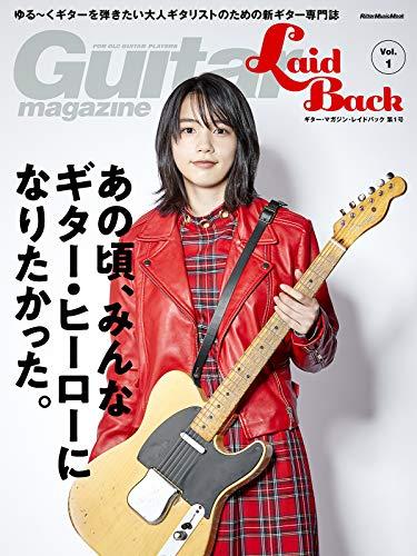 【Amazon.co.jp 限定】Guitar Magazine LaidBack Vol.1 (アマゾン限定特典:本誌未掲載 ビンテージ・ギター・カフェ特別編集版PDF付き) (ギター・マガジン・レイドバック第1号) ゆる〜くギターを弾きたい大人ギタリストのための新ギター専門誌