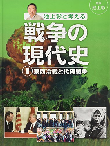 東西冷戦と代理戦争