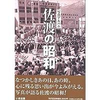 佐渡の昭和―写真アルバム