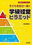 子どもを自立へ導く学級経営ピラミッド (学級経営サポートBOOKS) 画像