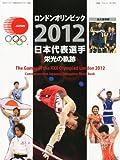 ロンドンオリンピック 日本代表選手 栄光の軌跡(ドライバー2012年10月増刊)の画像