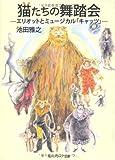 猫たちの舞踏会 エリオットとミュージカル「キャッツ」 (角川ソフィア文庫)