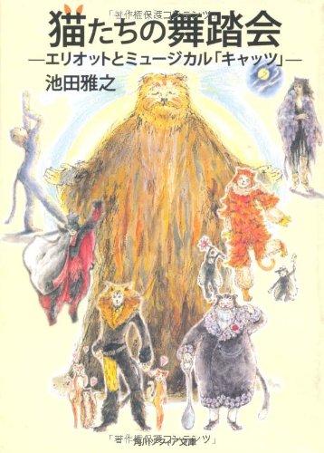 猫たちの舞踏会 エリオットとミュージカル「キャッツ」 (角川ソフィア文庫)の詳細を見る