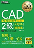 CAD教科書 CAD利用技術者試験 2級 [テキスト]&[問題集]