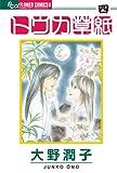 トウカ草紙 4 (フラワーコミックスアルファ)