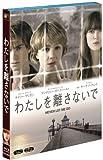 わたしを離さないで (初回生産限定仕様) [Blu-ray] 画像